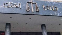 وظائف مصلحة الشهر العقاري والتوثيق وظائف وزارة العدل - مصدرنا