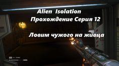 Alien  Isolation Прохождение Серия 12 Ловим чужого на живца Alien Isolation, Tv, Television Set, Television