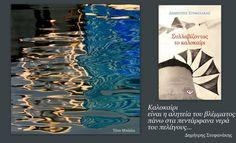 Συλλαβίζοντας τους λογοτεχνικούς προορισμούς του φωτός, της Τέσυς Μπάιλα