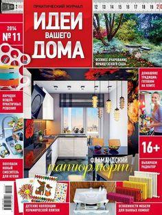 Журнал Идеи вашего дома №11 Ноябрь/2014