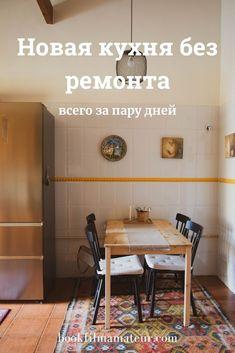 Как можно буквально за выходные обновить старую кухню, превратив её в уютное и стильное помещение, достойное репоста в Pinterest. Простые и эффективные советы по декору кухни своими руками |Маленькая кухня. Ремонт и декор кухни. Дизайн современной кухни. Идея для интерьера кухни.Кухня в классическом, неоклассическом и скандинавском стиле.Кухня мечты | Kitchen farmhouse and apartment. Kitchen ideas, dream and on a budget