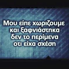 Greek quotes Clever Quotes, Funny Quotes, Funny Statuses, Lol So True, Greek Quotes, Funny Moments, True Stories, Sarcasm, Wise Words