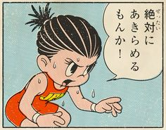 Inspiration of the Day: Japanese Illustration
