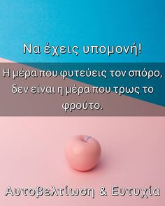 Greece Quotes, Picture Quotes, Life Lessons, Wise Words, Sage, Qoutes, Thats Not My, Wisdom, Positivity
