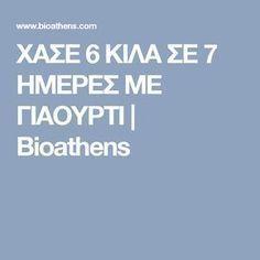ΧΑΣΕ 6 ΚΙΛΑ ΣΕ 7 ΗΜΕΡΕΣ ΜΕ ΓΙΑΟΥΡΤΙ | Bioathens