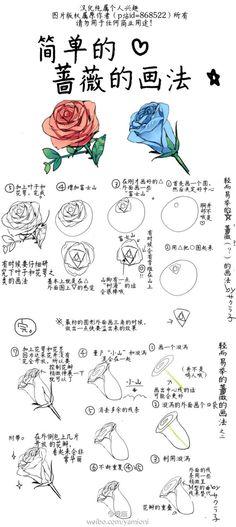 蔷薇的简单...来自这里皇桑的图片分享-堆糖