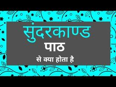 Design Discover सदरकड क पठ क महम Vedic Mantras, Hindu Mantras, Tips For Happy Life, Free Software Download Sites, Gk Knowledge, Jai Hanuman, Vastu Shastra, Good Health Tips, Dark Wallpaper