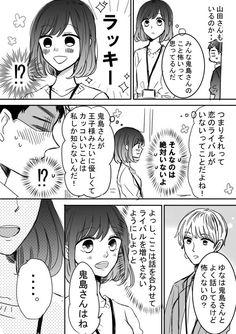 星見SK☆ツン甘な彼氏①発売中 (@Hoshimi1616) さんの漫画 | 70作目 | ツイコミ(仮) Manga, Anime, Sleeve, Manga Comics, Anime Shows