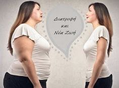 Διατροφή και νέα ζωή ( Δίαιτα των 3 φάσεων ): 1η ΦΑΣΗ 5 ΗΜΕΡΕΣ How To Slim Down, Healthy Tips, Body Care, Food And Drink, Health Fitness, Weight Loss, Exercise, T Shirts For Women, Beauty