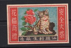 Old China matchbox label