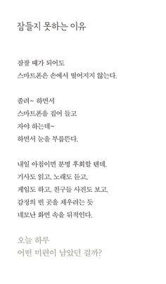 [BY 콜라보출판사] 소심하고 귀여운 선인장이 발견한 일상이 즐거워지는 혼자의 기술 ☆ 여긴 어디? 나는... Korean Quotes, Read Comics, Korean Language, Wise Quotes, Psalms, Typography, Comic Books, Wisdom, Messages