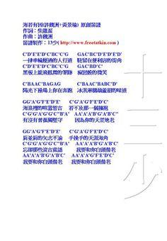 嚟曬譜: 海若有因(許魏洲+黃景瑜)  原創笛譜