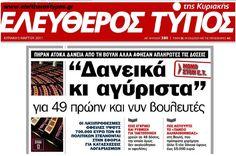 ΒΟΜΒΑ !!! ΔΑΝΕΙΚΑ ΚΙ ΑΓΥΡΙΣΤΑ ΓΙΑ 49 ΠΡΩΗΝ & ΝΥΝ ΒΟΥΛΕΥΤΕΣ !!!  http://www.kinima-ypervasi.gr/2017/03/49.html  #Υπερβαση #vouli #Greece #δανεια