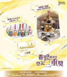 Jetso Magazine HK 著數情報: 香港珠寶購物節登記三重獎 即日起至11月20日止!