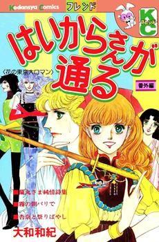 Rocky Horror Picture Show, Shoujo, Detective, Outline, Samurai, Comic Books, Comics, Anime, Fictional Characters