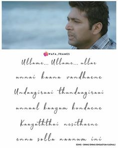 Cool Lyrics, Best Love Lyrics, Love Songs Lyrics, Quotes About Strength And Love, Quote Of The Day, Happy Day Quotes, Tamil Songs Lyrics, Programming Humor, Movie Love Quotes