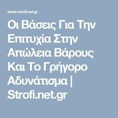 Οι Βάσεις Για Την Επιτυχία Στην Απώλεια Βάρους Και Το Γρήγορο Αδυνάτισμα | Strofi.net.gr