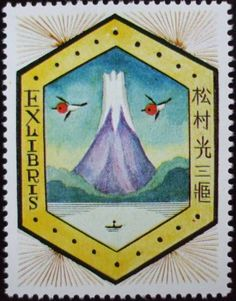 武井武雄 Takeo, Ex Libris, Auction