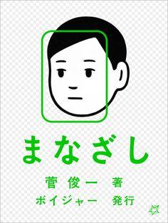 nkym: Twitter / robamoto: カバーデザインを担当しました、菅俊一さん著『まなざし』電子書籍版が発売されました。イラストはNoritakeさん。特にデザインやものづくりに興味がある方には必見の内容かと思います。 http://t.co/IQ