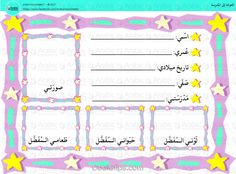 #free #printable #backtoschool #worksheet in #Arabic