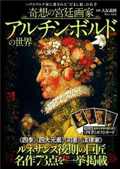 「だまし絵画家」とだまされるな!日本初の「アルチンボルド展」 - いまトピ