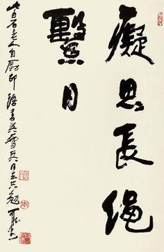 Li Keran (1907-1989) Calligraphy in Running Script ink on paper, hanging scroll 68×45 cm. 李可染(1907-1989) 行書。 水墨紙本. 立軸。  68×45 cm 約2.8平尺.  釋文:癡思長繩繫日。款識:此白石老人自勵印語書與雪兵同志共勉。可染。 鈐印:李、可染、白髮學童、孺子牛