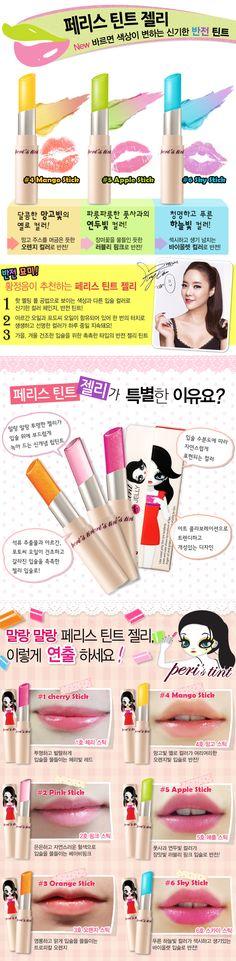 Peripera Jelly Lip Tint - - I have the blue Sky Stick. Makeup Tips Eyeshadow, Makeup Dupes, Tint Lipstick, Thin Eyeliner, Korean Makeup Tutorials, Korean Make Up, Japanese Makeup, Makeup Rooms, Lip Stain
