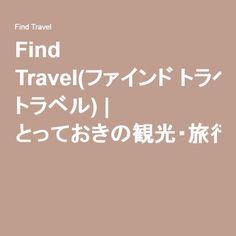 Find Travel(ファインド トラベル)   とっておきの観光・旅行情報が見つかるキュレーションメディア