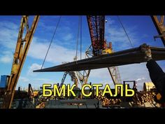 БМК СТАЛЬ доставка листа S355J2+N, S355J2, 17Г1С, 13Г1С, 10Г2ФБЮ, К60 авто транспортом по России и СНГ