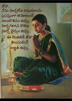 Saved by radhareddy garisa Telugu Inspirational Quotes, Uplifting Quotes, Unique Quotes, New Quotes, Quotes About God, Inspiring Quotes About Life, Good Prayers, Bhakti Song, Life Lesson Quotes