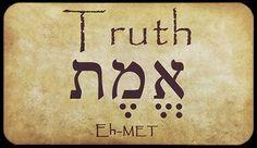 """Eh-met """"truth"""" in Hebrew"""