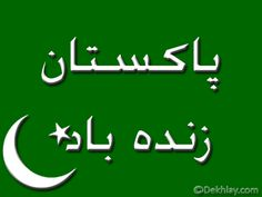14 august 2016, Avatar, Avi's, display pictures, DPs, facebook, Independence Day, Pakistan, Pakistan Zindabad, pakistani, Twitter, Urdu, Whatsapp