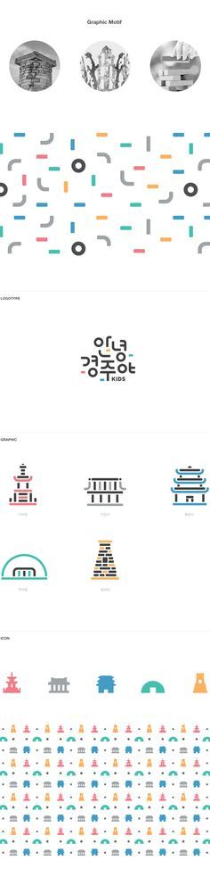 Sprinkles in Institutional Colors could be cool/ Brand Identity Design, Corporate Design, Corporate Identity, Web Design, Book Design, Cover Design, Korean Logo, Type Logo, City Branding