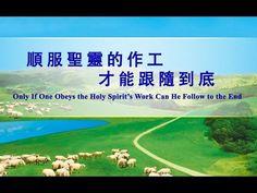【東方閃電】全能神教會神話詩歌《順服聖靈的作工才能跟隨到底》