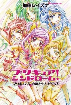 Precure Syndrome! - Yes! Precure 5