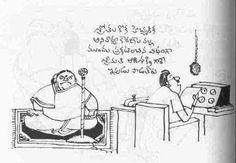 Telugu Jokes, Pen Name, States Of India, Hanuman, Great Artists, Quotations, Cartoons, Lord, Comics