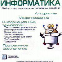 Информатика. Библиотека электронных наглядных пособий