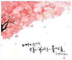 봄, 꽃바람 수묵일러스트 : 네이버 블로그 Korean Art, Caligraphy, Watercolor Cards, Flowers, Blog, Fashion, Moda, Fashion Styles, Blogging