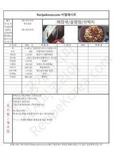 K Food, Food Menu, Korean Food, Recipe Collection, Food Plating, Menu Recipe, Diy And Crafts, Cooking, Recipes