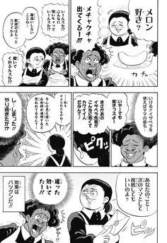 <毎週木曜更新!>「約ネバ」は真面目なサスペンス作品で、スピンオフコメディなんてやるはずがない。そう、思っていた——「約ネバ」アニメ放送記念特別連載!!笑撃のスピンオフ、開幕!! 1〜3話&最新2話分を公開中。 Neverland, Manga, Humor, Comics, Anime, Drawings, Humour, Finding Neverland, Manga Comics