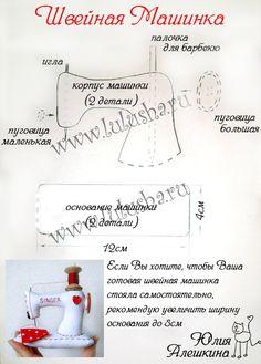 Coser la máquina de coser (barra de la aguja) en las clases de costura mashinke.Master. Discusión sobre LiveInternet - Servicio de Rusia Diarios Online