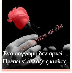 !! Greek Quotes, Truths, Facts
