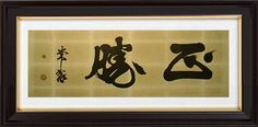 """Masakatsu"" (正勝) calligraphy by Aikido Founder Morihei Ueshiba. ""Masakatsu Agatsu"" is usually translated as ""true victory is victory over the self"". However one student of the Founder actually translated it as ""the person with the correct spirit is victorious, if one can win over themselves then they can win over others""."