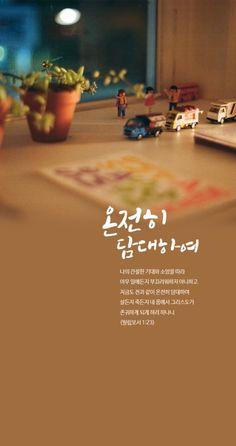 [성경 말씀 배경화면/기독교 배경화면/ 크리스천/ 핸드폰 배경화면] 빌립보서 1장 20절 : 네이버 블로그 Korean Illustration, Korean Quotes, Manga Anime Girl, Word Of God, Christianity, Lord, Typography, Bible, Faith