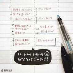 本日の一枚『バーチカル色々』 ・ 予定時間の書き方って人それぞれですよね~。どれが一番良いのって?それは『自分に合った書き方』が一番なんです(^^) ・ 自分に合った書き方って『自分自身が無理なく手帳を使える書き方』だと思います。 ・ 色々試して、自分にしっくりくる書き方を見つけてみてくださいね~(^^) ・ #手帳 #手帳活用 #手帳術 #バーチカル #手帳の書き方 #stationeryaddict #stationerylove #お洒落 #文房具 #文具 #stationery #和気文具