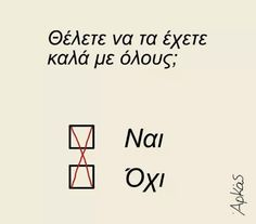 Funny Quotes, Funny Memes, Jokes, Funny Statuses, Greek Quotes, Just For Laughs, Wallpaper Quotes, Haha, Humor
