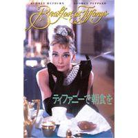 ブレイク・エドワーズ「ティファニーで朝食を (字幕版)」