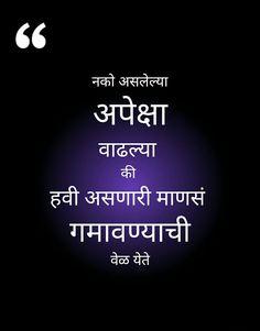 285 Best ❣️Marathi Quote❣️ images in 2019   Marathi ...