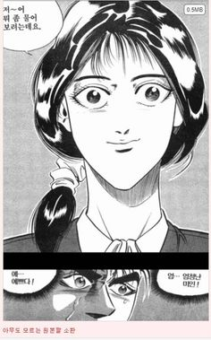 Super Funny, Anime Naruto, Comedy, Humor, Manga, Memes, Watercolor, Pen And Wash, Watercolor Painting