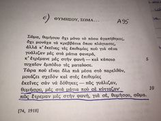 σωμα θυμησου καβαφης - Google Search Greek Quotes, Texts, Poems, Lyrics, Greeks, Sayings, Google, Poetry, Verses